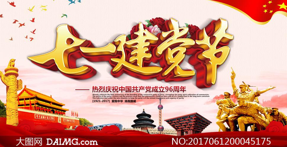 71建党节庆祝海报设计PSD源文件