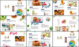 时尚简约的美食画册设计PSD源文件