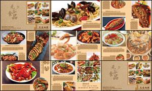 海鲜美食画册设计模板PSD源文件