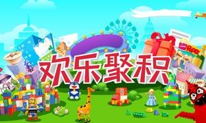 儿童积木乐园宣传海报设计PSD素材