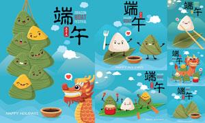 端午节可爱风格的粽子创意矢量素材