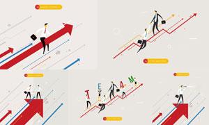 箭头与商务人物创意设计矢量素材V3