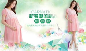 淘宝孕妇女装连衣裙海报设计PSD素材