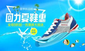 夏季男鞋新品促销海报设计PSD素材