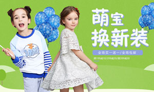 淘宝童装全屏海报设计PSD分层素材