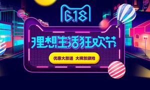 淘宝618狂欢节大放送海报设计PSD素材