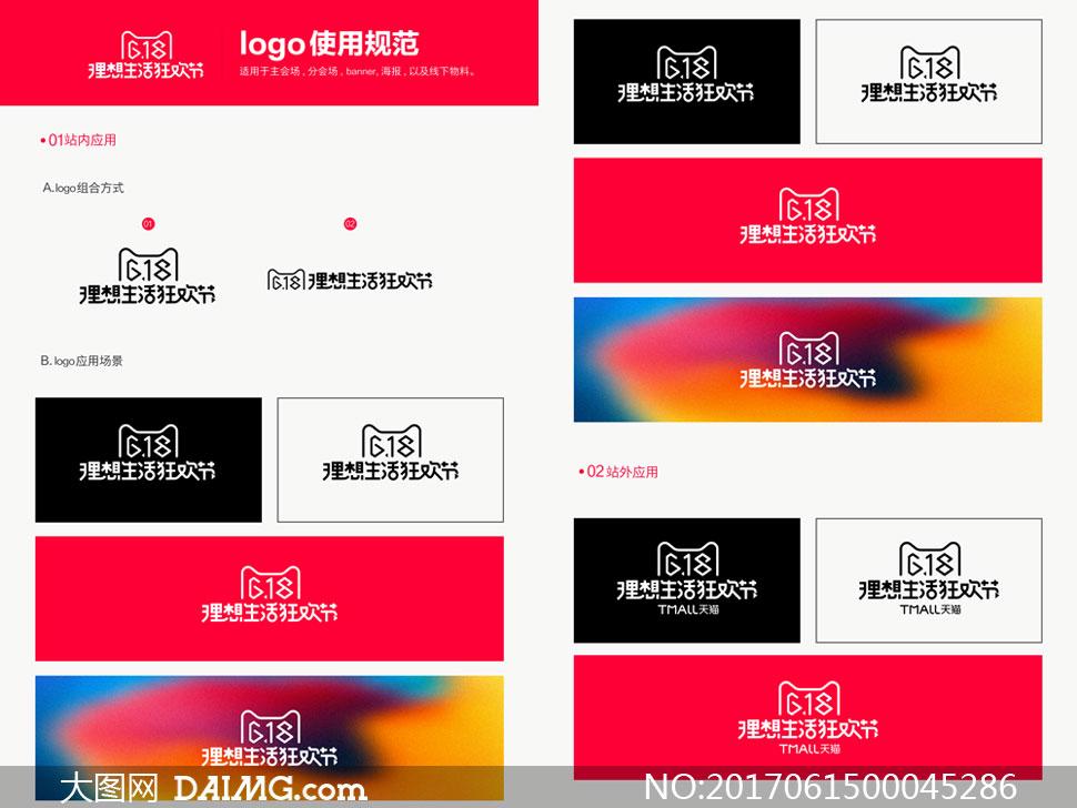 2017年618年中狂欢LOGO设计PSD素材