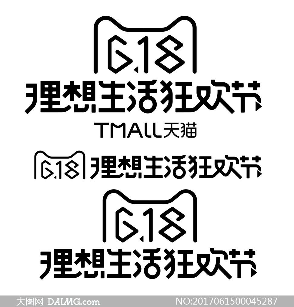 618理想生活狂欢节艺术字PSD素材