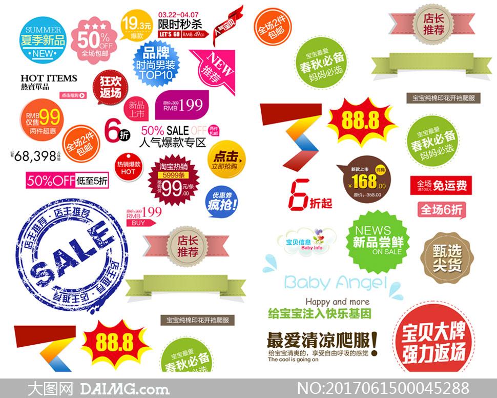 多款淘宝价格促销标签设计PSD素材