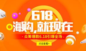 淘宝618嗨购海报设计PSD素材