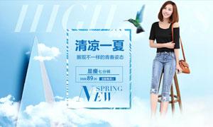 淘宝夏季女裤全屏海报设计PSD素材