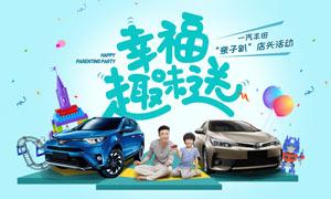 丰田汽车亲子活动海报设计PSD素材