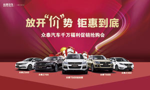 众泰汽车团购海报设计PSD源文件