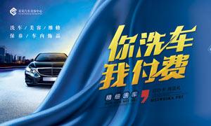 汽车美容店宣传海报设计PSD源文件