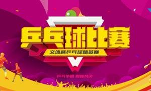 乒乓球比赛宣传海报设计PSD源文件
