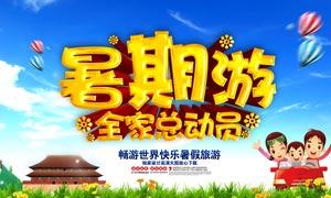 暑期全家旅游活动海报设计PSD素材