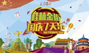商业街国庆七天乐海报设计PSD素材