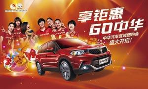 中华汽车团购海报设计PSD源文件