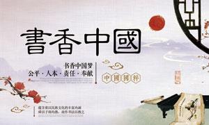 书香中国梦传统海报设计PSD素材