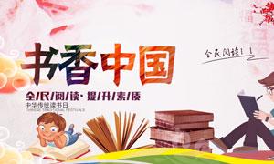 书香中国全民阅读宣传海报PSD素材