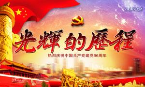 光辉的历程建党宣传海报PSD源文件