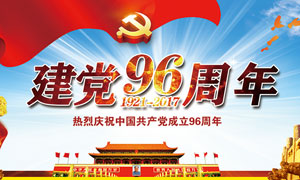 建党96周年宣传海报设计PSD源文件