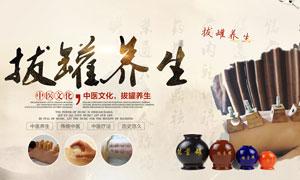 中医拔罐养生文化宣传展板PSD源文件