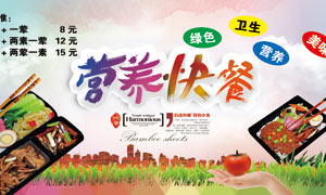营养快餐宣传海报设计PSD源文件