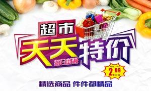 超市蔬菜天天特价促销海报PSD素材