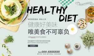 有机绿色食品宣传海报PSD源文件