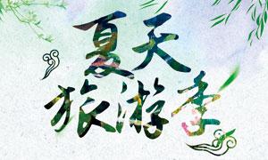 夏天旅游季宣传海报设计PSD源文件