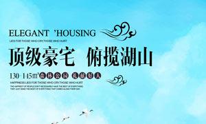 高端创意房地产海报设计PSD源文件