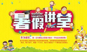 暑假班招生宣传单设计PSD分层素材