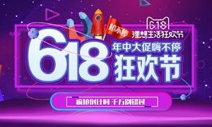 淘宝618狂欢节促销海报设计PSD素材