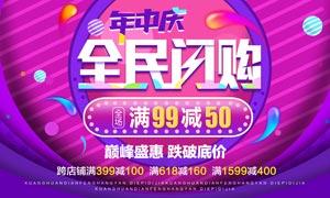 全民闪购年中促销海报PSD源文件