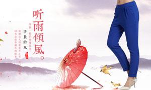 淘宝中国风女裤海报设计PSD源文件