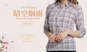 淘宝中国风女装海报设计PSD源文件