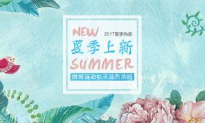 淘宝夏季女装新品特卖海报设计PSD素材
