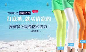 淘宝女式打底裤海报设计PSD源文件