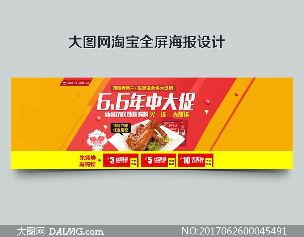 天猫食品年中大促活动海报psd素材