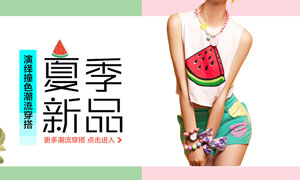 夏季潮流女装活动海报设计PSD素材