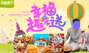 天猫美食儿童节活动海报PSD源文件