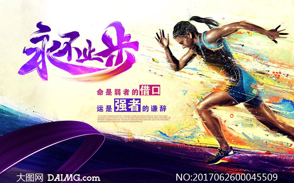 创意跑步宣传海报设计PSD源文件