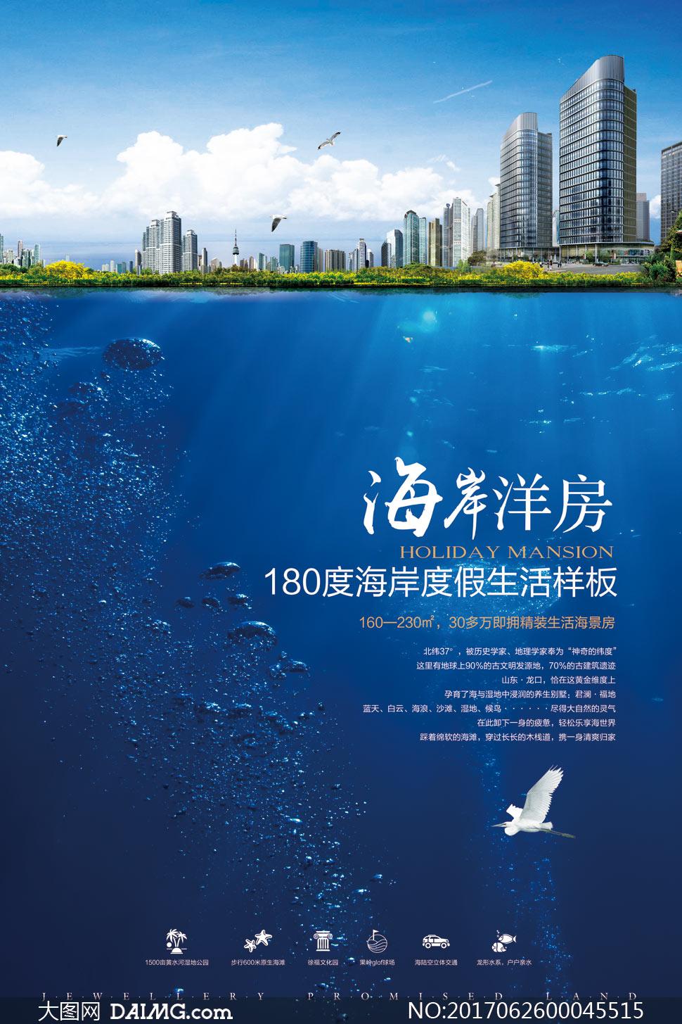 有态度的房子地产海报设计psd素材         房地产活动宣传