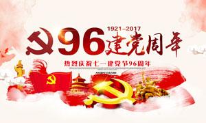 建党节96周年海报设计PSD源文件