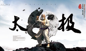 太极传统文化宣传海报PSD源文件