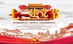 71建党节庆祝海报设计模板PSD素材