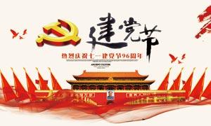 71建党节宣传海报设计PSD源文件