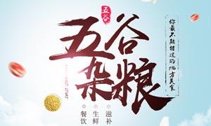 五谷杂粮宣传海报设计PSD分层素材