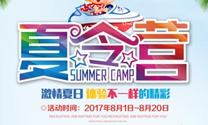 暑期夏令营宣传海报设计PSD素材